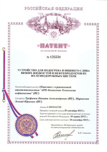 patent-125531-1