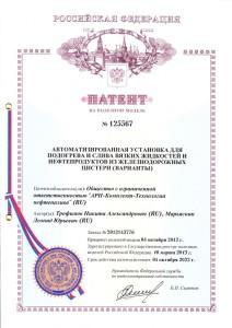 patent-125567