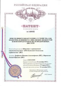 patent-140105