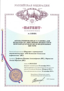 patent-140404