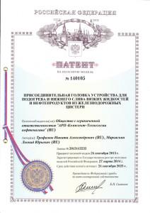 Патент №140105