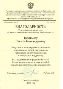 korrektsionnaja_shkola613