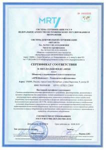 ГОСТ-ISO-9001-2015-1