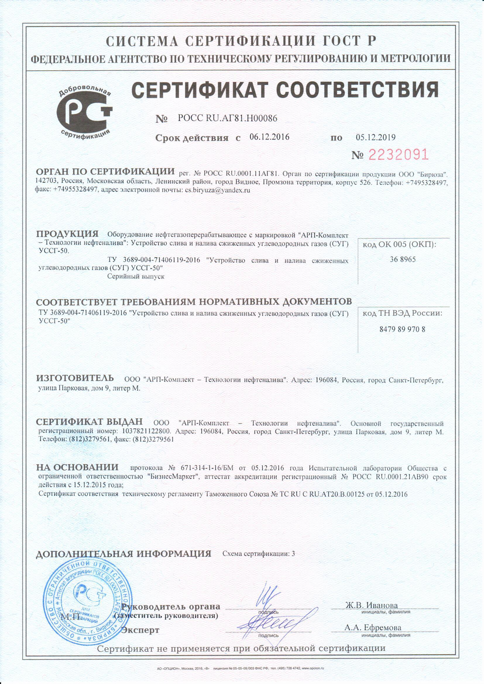 sertifikat-gost-r-ussg-50