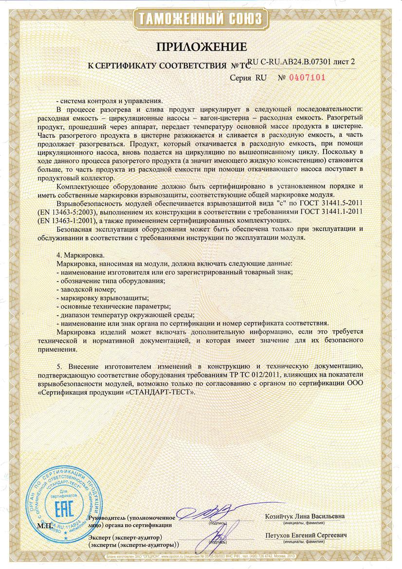 СС-ТР-ТС-012-Приложение-лист2