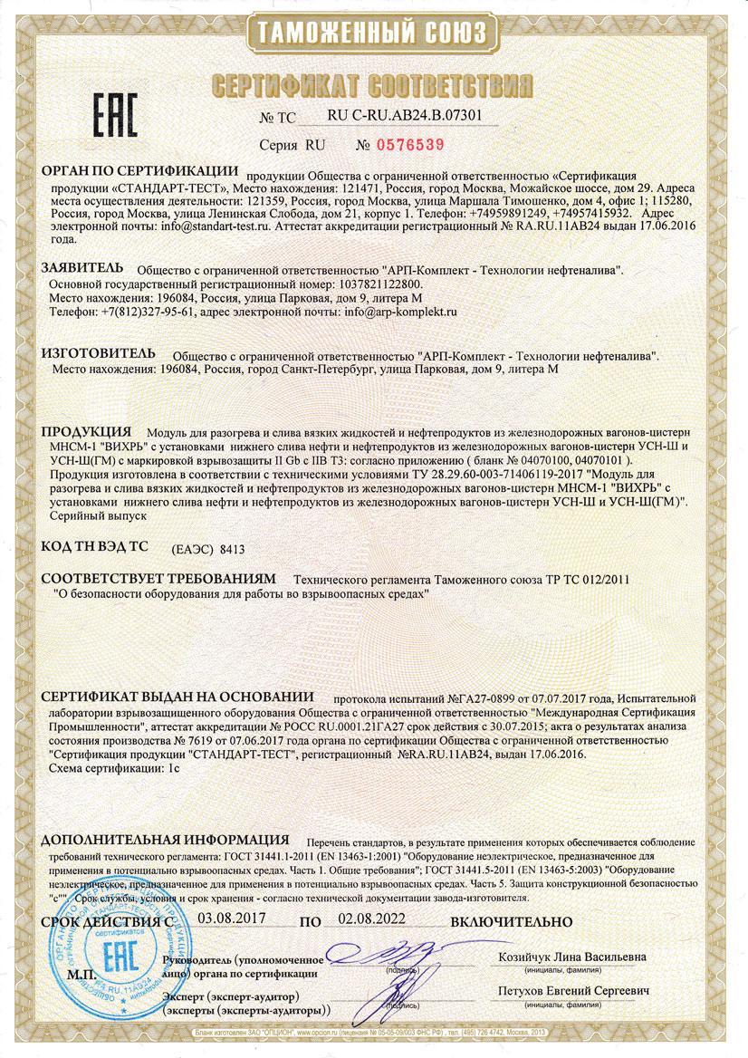 СС-ТР-ТС-012-ВИХРЬ+УСН-Ш(ГМ)+УСН-Ш